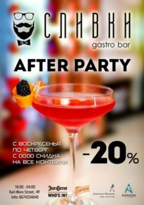 After party, 24 мая 2016 @ Сливки, Днепропетровск