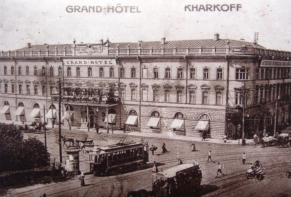 Утраченный Гранд-Отель