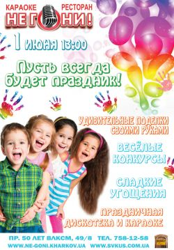 Детский праздник 1 июня 2012 ведение детских праздников 2-й Южнопортовый проезд